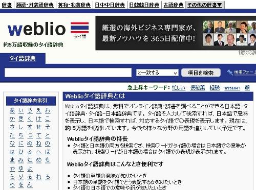 thai6-Weblioタイ語辞典
