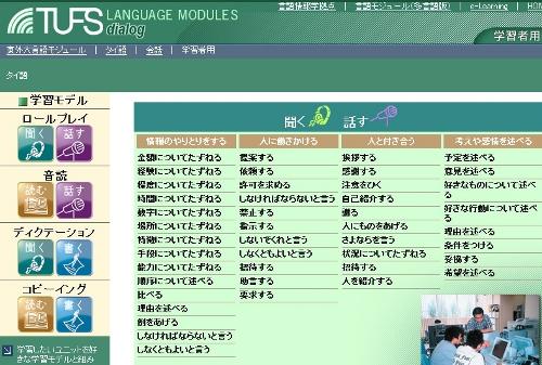 thai1-東外大言語モジュール