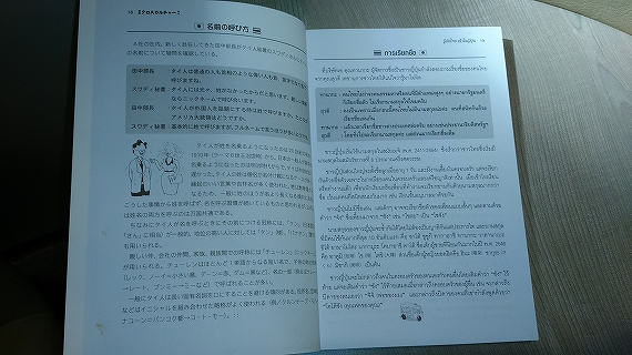 tahi-japan-book-2