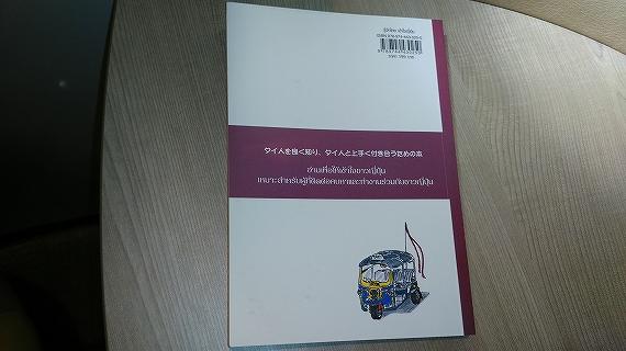 tahi-japan-book-3