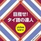 タイ語学習本 「目指せ! タイ語の達人」
